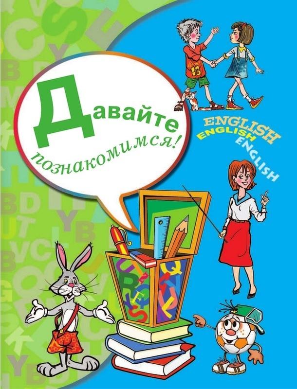 """Купить книгу """"ENGLISH. 2 класс. Учебник. Часть 1 + СD"""""""