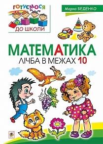 """Купить книгу """"Математика. Лічба в межах 10"""""""