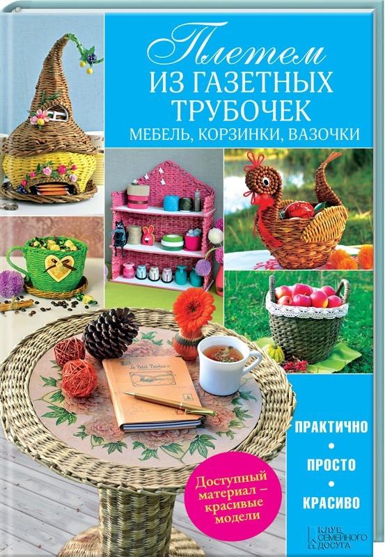 """Купить книгу """"Плетем из газетных трубочек. Мебель, корзинки, вазочки"""""""