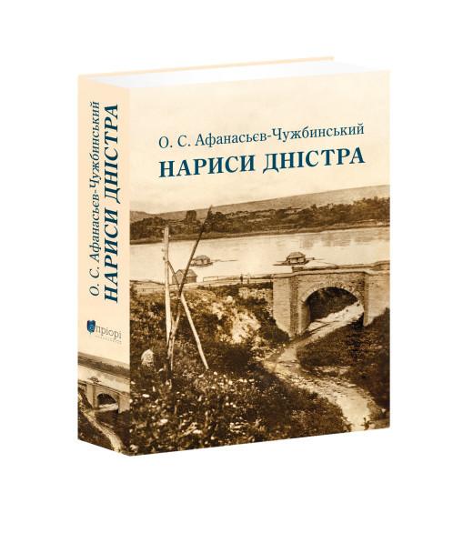 """Купить книгу """"Нариси Дністра"""""""
