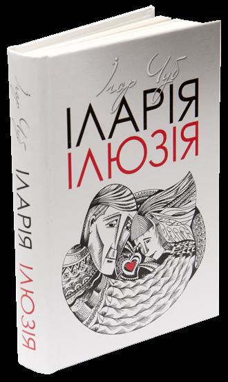 """Купить книгу """"Іларія. Ілюзія"""""""