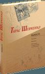 Тарас Шевченко. Повісті