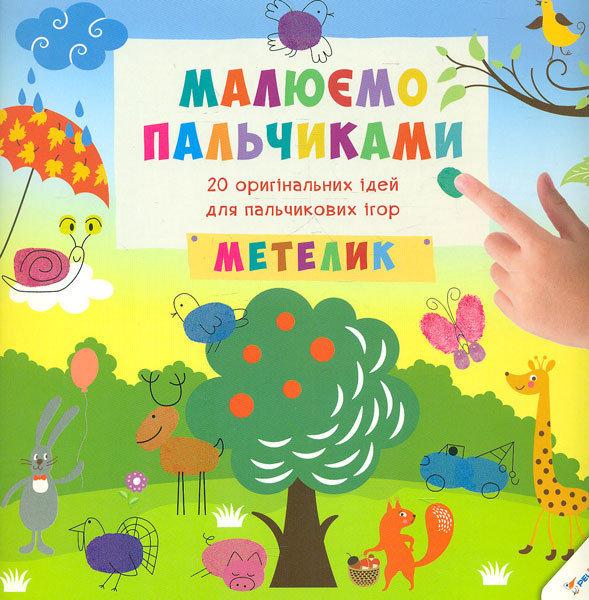 """Купить книгу """"Малюємо пальчиками. Метелик"""""""