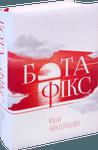 Бота-Фікс. Невидима нитка життя