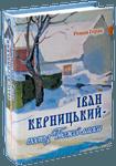 Іван Керницький – поет з Божої ласки