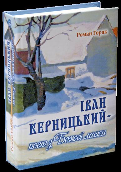 """Купить книгу """"Іван Керницький – поет з Божої ласки"""""""