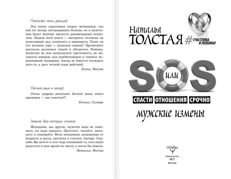 """Купить книгу """"SOS, или Спасти Отношения Срочно. Мужские измены"""""""