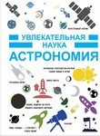 Астрономия. Увлекательная наука