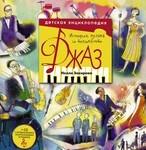 Джаз. Детская энциклопедия (+ CD)