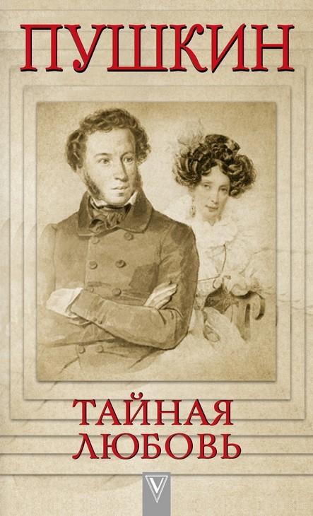 """Купить книгу """"Пушкин - Тайная любовь"""""""