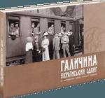 Галичина – український здвиг за матеріалами архіву Степана Гайдучка