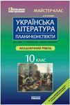 Українська література. 10 клас. Академічний рівень. Плани-конспекти