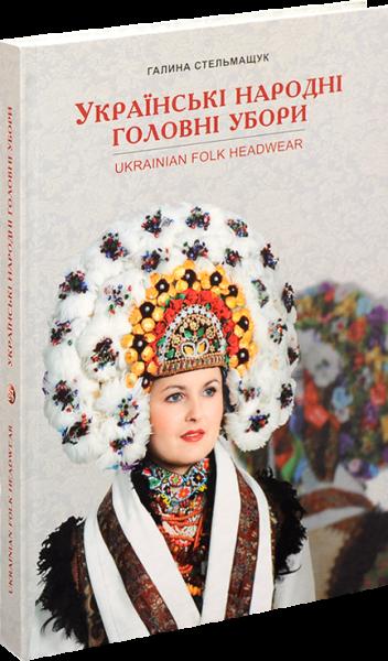 Купить книгу  Українські народні головні убори в Киеве и Украине 3d3d3376a634a