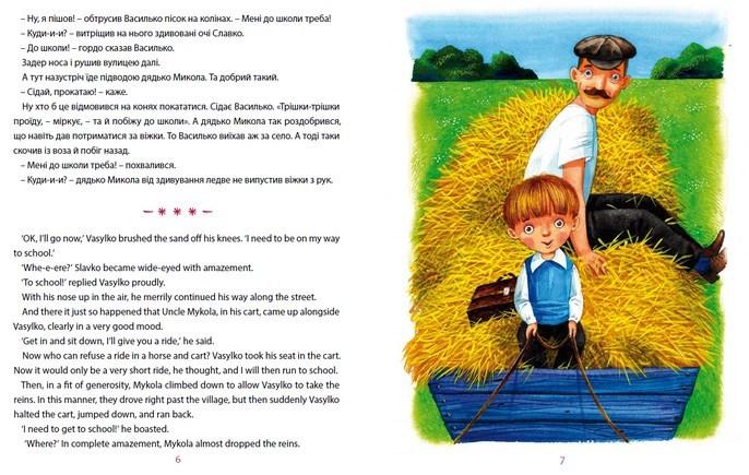 """Купить книгу """"Песик Гав, соловейко, джміль і два жолуді"""""""