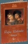 Тарас Шевченко – дітям