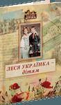 """Купить книгу """"Леся Українка - дітям"""""""