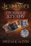 Гробниці Атуану. Книга 2 - купить и читать книгу