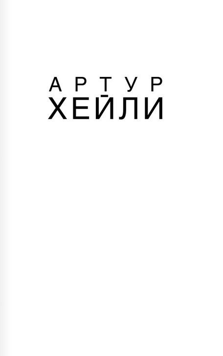 """Купить книгу """"Детектив"""""""