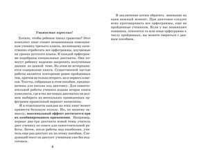 Диктанты по русскому языку 3 класс перспективная начальная школа