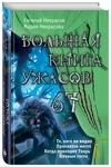 Большая книга ужасов – 67