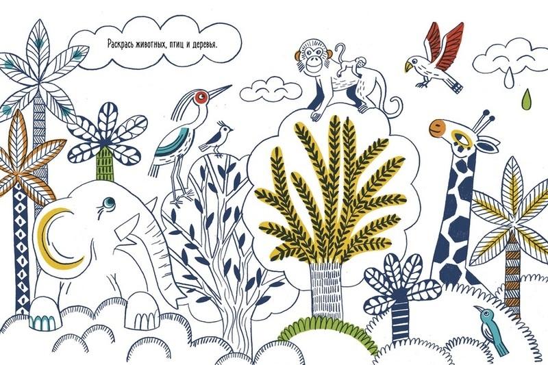 """Купить книгу """"Разноцветные джунгли. Раскраска с наклейками"""""""