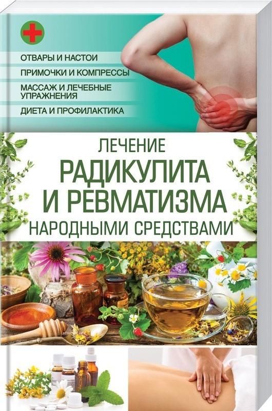 """Купить книгу """"Лечение радикулита и ревматизма народными средствами"""""""
