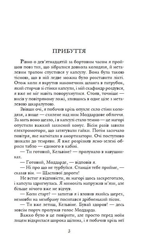 Соляріс - купить и читать книгу