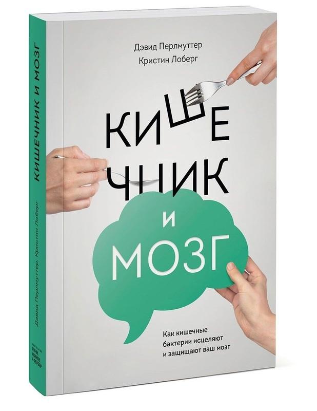 "Купить книгу ""Кишечник и мозг. Как кишечные бактерии исцеляют и защищают ваш мозг"""