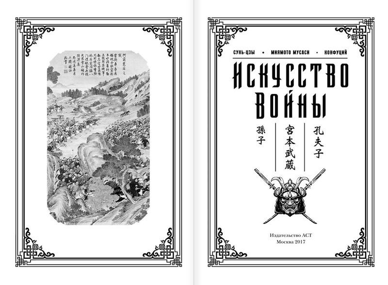 """Купить книгу """"Искусство войны"""""""
