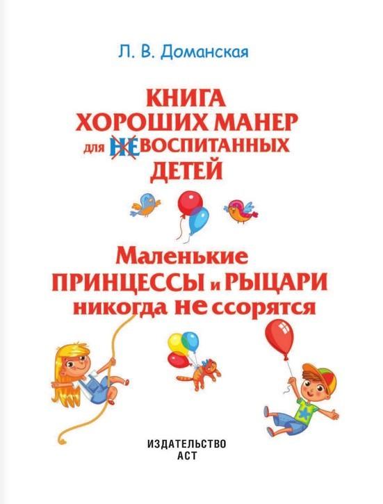 """Купить книгу """"Маленькие принцессы и рыцари никогда не ссорятся"""""""