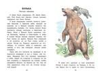 """Купить книгу """"Все лучшие рассказы про животных"""""""