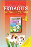 Екологія. 4 клас. Розробки уроків