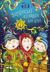 Українські колядки для дітей