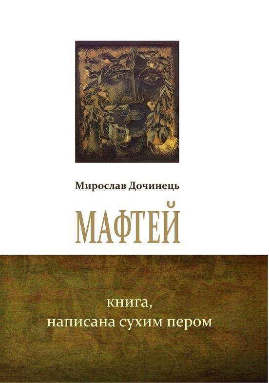 """Купить книгу """"Мафтей"""""""