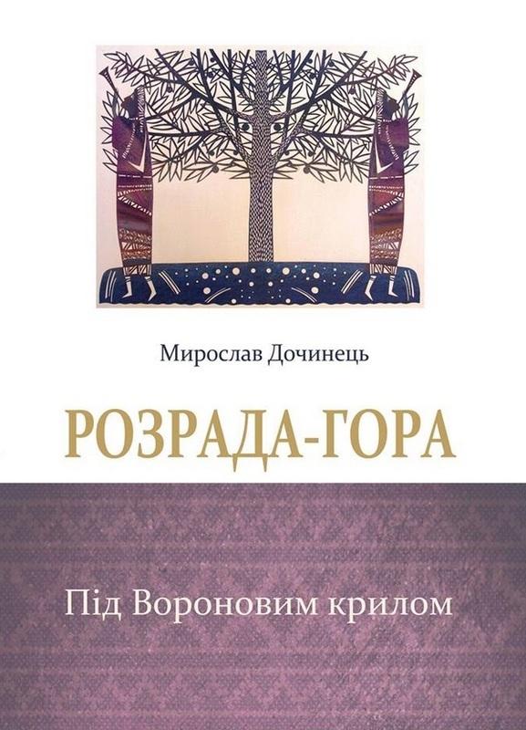 """Купить книгу """"Розрада-гора. Під Вороновим крилом"""""""