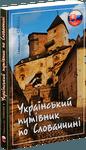 Український путівник по Словаччині (історико-краєзнавчі нариси)