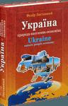 Україна. Природа, населення, економіка
