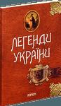 Легенди України. Частина перша – Карпати - купить и читать книгу