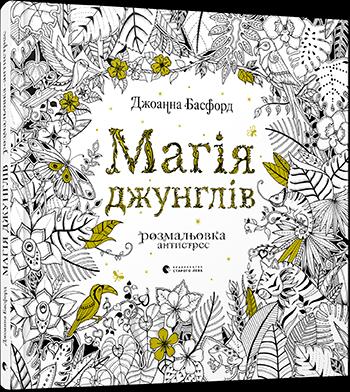 """Купить книгу """"Магія джунглів"""""""