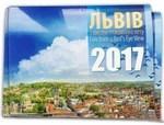 Львів з висоти пташиного лету. Календар на 2017 рік