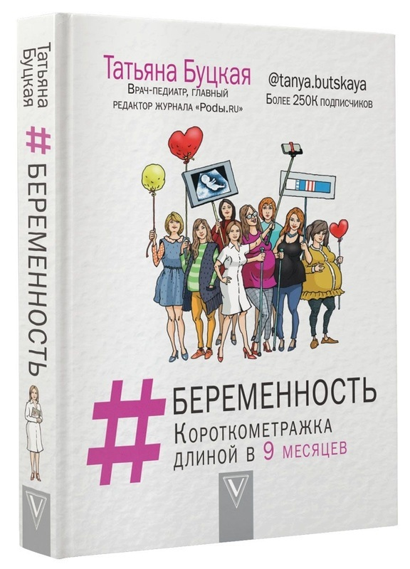 """Купить книгу """"#Беременность. Короткометражка длиной в 9 месяцев"""""""