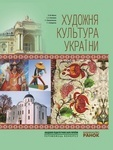 Художня культура України. Навчальний посібник
