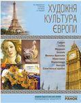 Художня культура Європи. Навчальний посібник