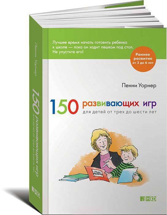"""Купить книгу """"150 развивающих игр для детей от трех до шести лет"""""""