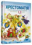 Хрестоматія сучасної української дитячої літератури для читання в 1, 2 класах - купить и читать книгу