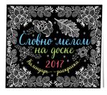 Календарь раскраска 2017. Словно мелом на доске