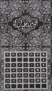 """Купить книгу """"Календарь раскраска 2017. Словно мелом на доске"""""""