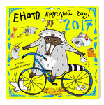 Календарь 2017 (на скрепке). Енот круглый год!