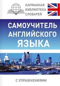 """Купить книгу """"Самоучитель английского языка с упражениями"""""""