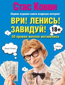 """Купить книгу """"Ври! Ленись! Завидуй! Подсказки на каждый день. 50 правил жителя мегаполиса"""""""